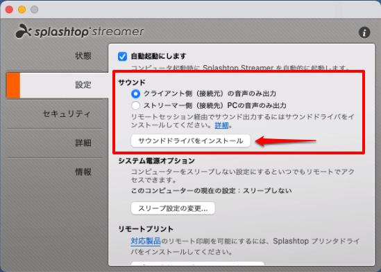 mac_sound_ja.png