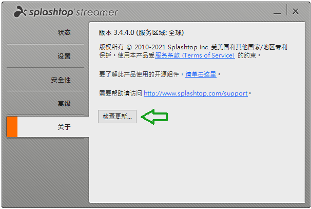 update_from_streamer_zh-cn.png