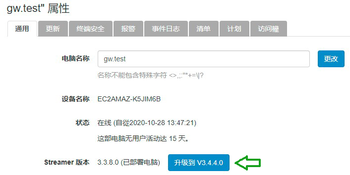 update_from_web_zh-cn.png